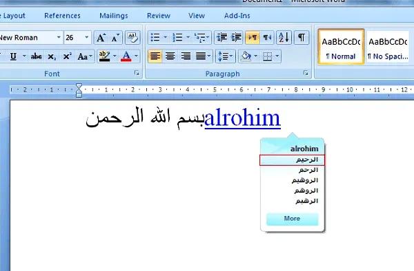Tulisan Arab Bismillah Untuk Undangan dan Word