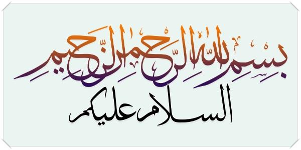 tulisan arab bismillah dan assalamaualaikum