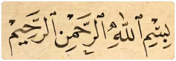 tulisan arab bismillah khat naskh