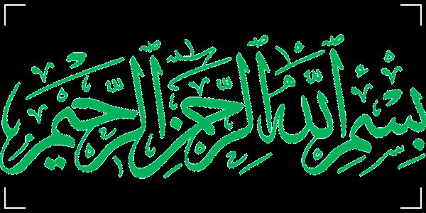 tulisan arab bismillah png