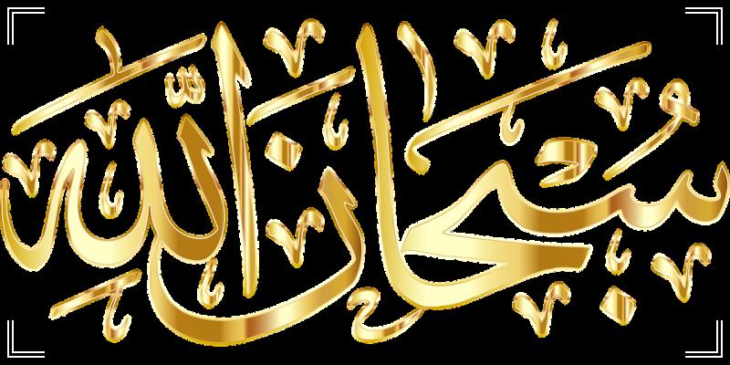 tulisan bismillah png emas